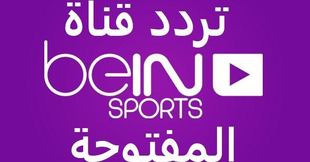 صورة تردد bein sport المفتوحة , تابع اخبار و مباريات الدوريات الكبرى