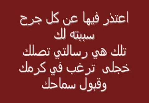 صورة رسالة اعتذار لصديق قصيرة , اعتذر لصديقك فالاعتذار يرفع قدرك