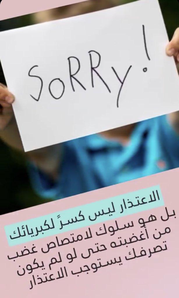 صورة رسالة اعتذار لصديق قصيرة , اعتذر لصديقك فالاعتذار يرفع قدرك 5877 4