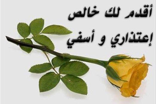 صورة رسالة اعتذار لصديق قصيرة , اعتذر لصديقك فالاعتذار يرفع قدرك 5877 8