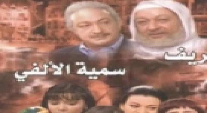 مسلسل العطار والسبع بنات الحلقة 6