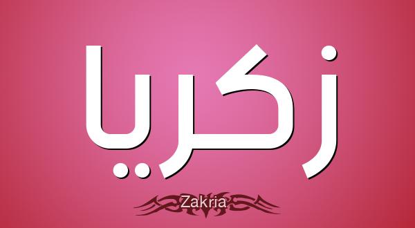 صورة معنى اسم زكريا , معاني اسماء اولاد و صفاتها