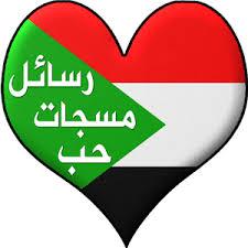 كلام حب سوداني دارجي , اجمل كلام حب بلهجات مختلفة