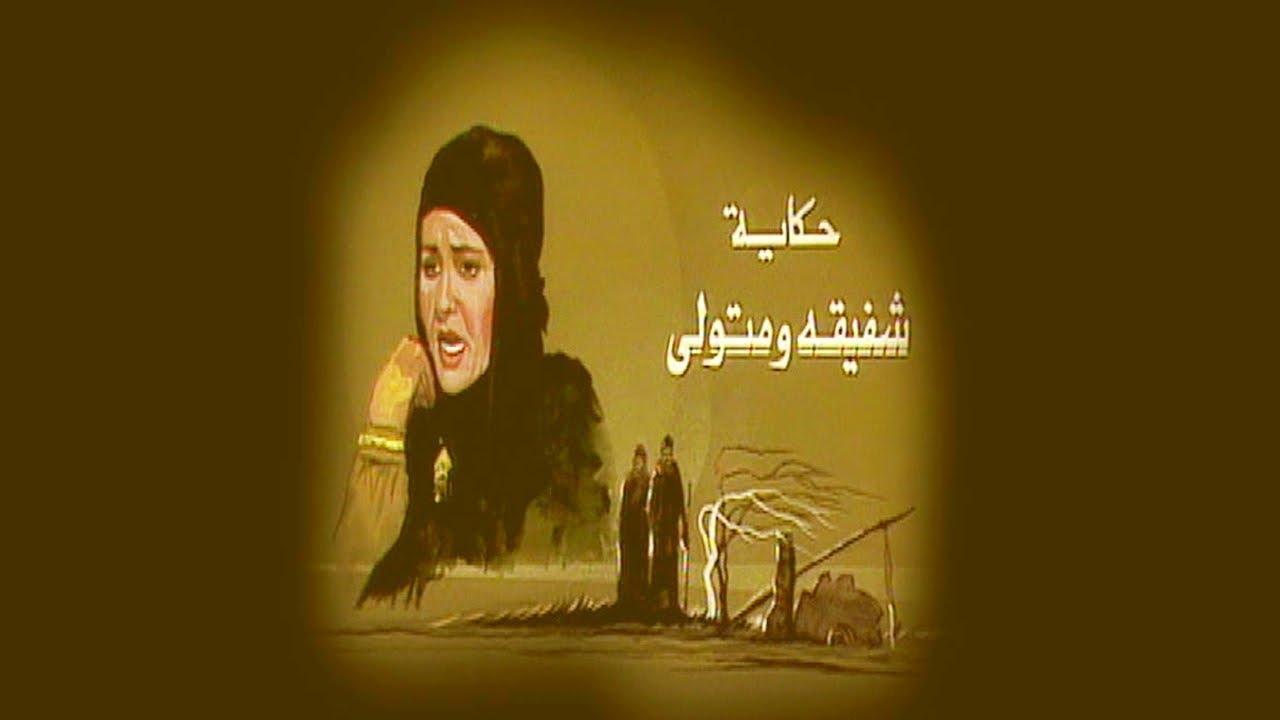 صورة قصة شفيقة ومتولى كاملة , اسطوره قتل الاخ لاخته في الصعيد