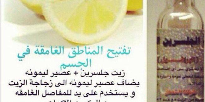 صورة فوائد الجلسرين والليمون , احظى ببشرة نضرة