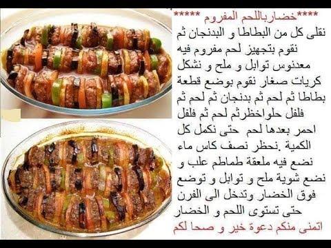 صورة وصفات طبخ مكتوبة بالصور , 13 وصفة لاشهي واسهل اكلات غير مكلفة