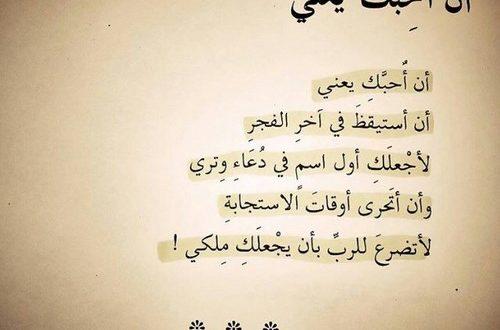 صورة ابيات شعر جميلة عن الحب , قصائد رومانسية لاحلي حبيب غالي