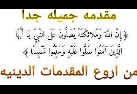 صورة مقدمة دينية رائعة , روائع اسلامية تبهرك عباراتها