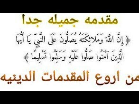 مقدمة دينية رائعة روائع اسلامية تبهرك عباراتها دلوعه كشخه