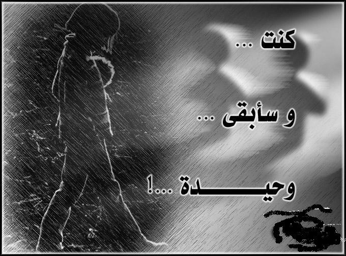 صورة اجمل الصور الحب الحزين , مرارة الحب المبكي للعيون والقلوب