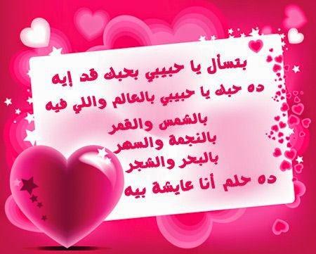 صورة رسائل حب خاصة للحبيب , الكلام الحلو سر الغرام للعشاق