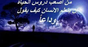 صورة كلام عن فراق الاصدقاء , غيابهم صعب كتير والله