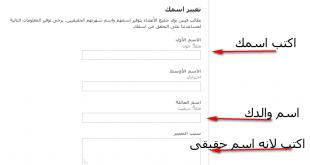 صورة كيفيه تغير الاسم على الفيس بوك , طريقة سهلة لتغير لقبك على صفحتك الفيسبوكية