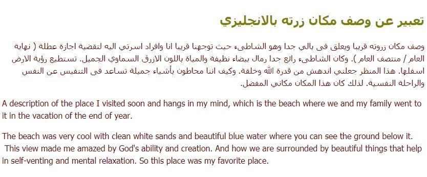صورة تعبير بالانجليزي عن مكان زرته , نماذج مترجمة بشكل بسيط لمدن زرتها