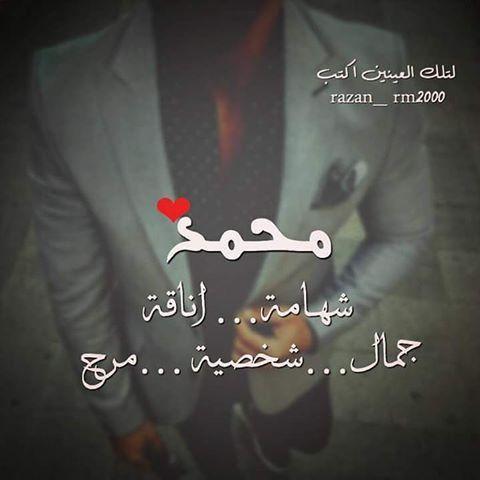 صورة صور حب عن اسم محمد , عبري عن حبك له بتلك اللقطات