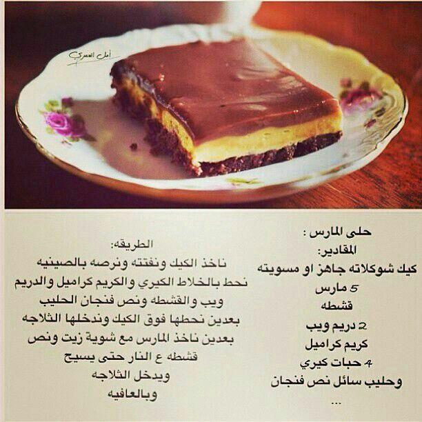 صورة وصفه حلى سهله , الذ اكلة حلويات تفتح نفسك