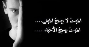 صورة رمزيات حزينه عن الموت ,فراق الموت يميت وجعا