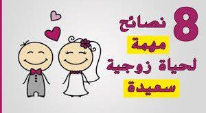 صورة نصائح زوجية للزوجات , اصنعى أسرة سعيدة
