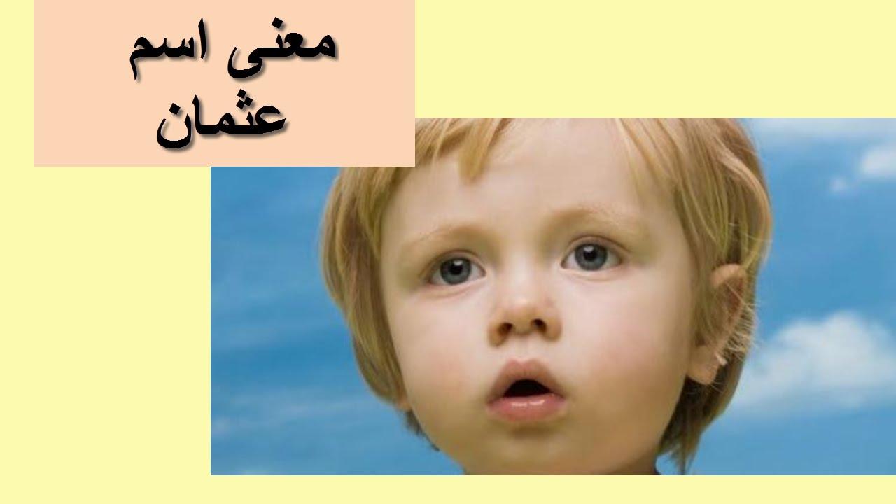 صورة معنا اسم عثمان , تفسير لكلمة عثمان