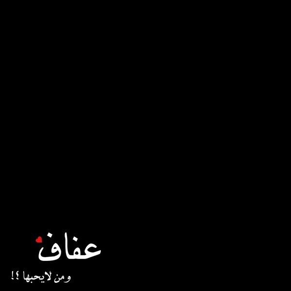 صورة معنى اسم عفاف وشخصيتها , تفسير لكلمة عفاف