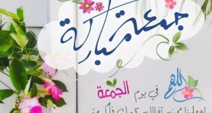 صورة جمعه مباركه مسجات , اقيم مسجات لجمعه مباركه