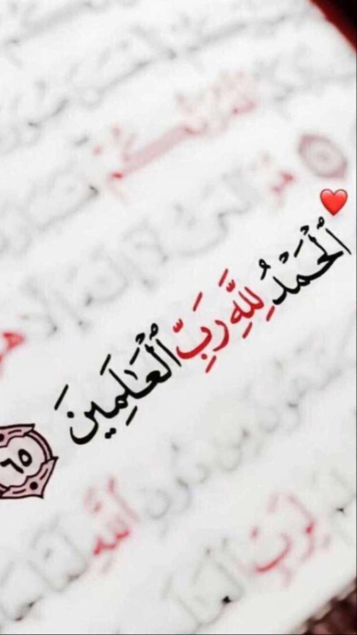 صورة صور للحمد لله , احمد الله باحدث الصور
