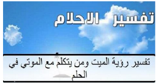 صورة رؤية الميت لا يتكلم في المنام , تفسير صمت الأموات