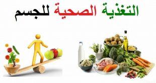 صورة معلومات صحية مفيدة , اعتنى بصحتك