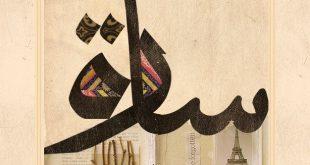 صورة اسم ساره مزخرف , معنى اسم سارة فى الديانتين المسيحية والاسلامية