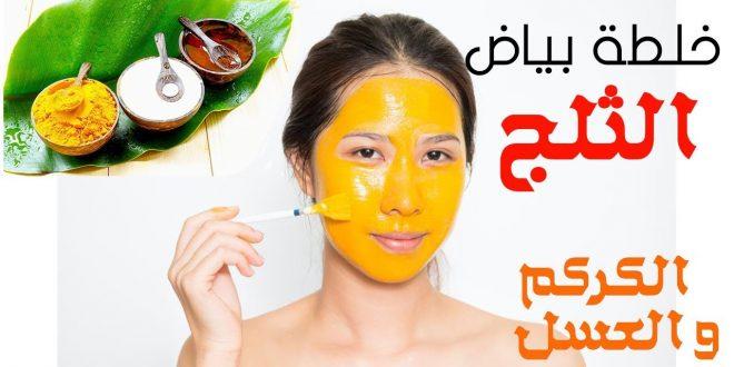 صورة كركم لتبيض الوجه , فوائد الكركم للبشرة