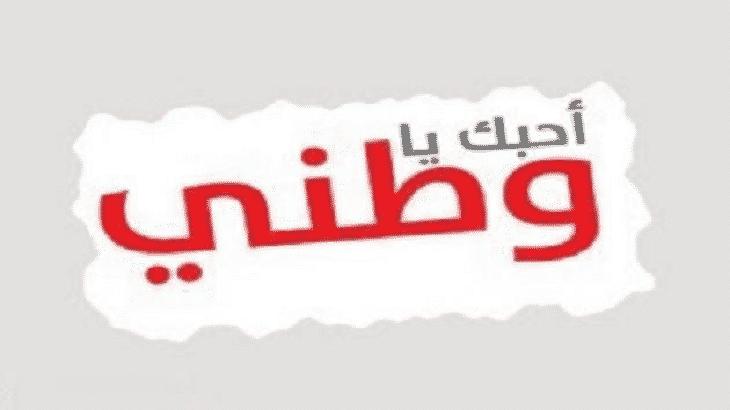 صورة مقدمة عن مصر , مصر الحبيبة