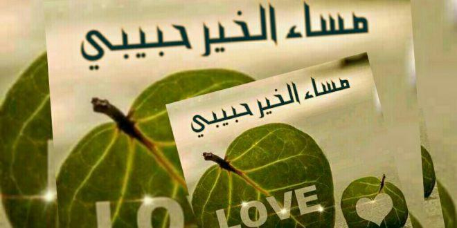صورة رسائل حب مساء الخير , ارمى التماسى بشكل حديث