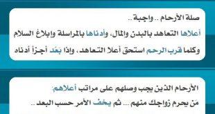 صورة من هم الارحام الواجب صلتهم ,صله الارحام افضل شيم الكرم