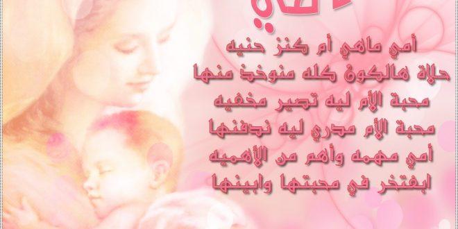 صورة اقوال عن الام بالصور , صور فى حب الام