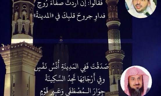 صورة اجمل ما قيل عن المدينة المنورة , اعزب الكلمات عن المدينه المنورة