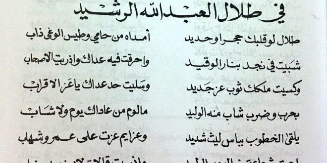 صورة بيتين شعر مدح , المدح وما اجزائه الشعريه