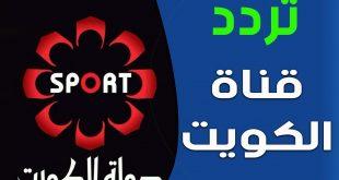 صورة تردد قناة الكويت بلس على النايل سات , اشهر القنوات الكويتيه