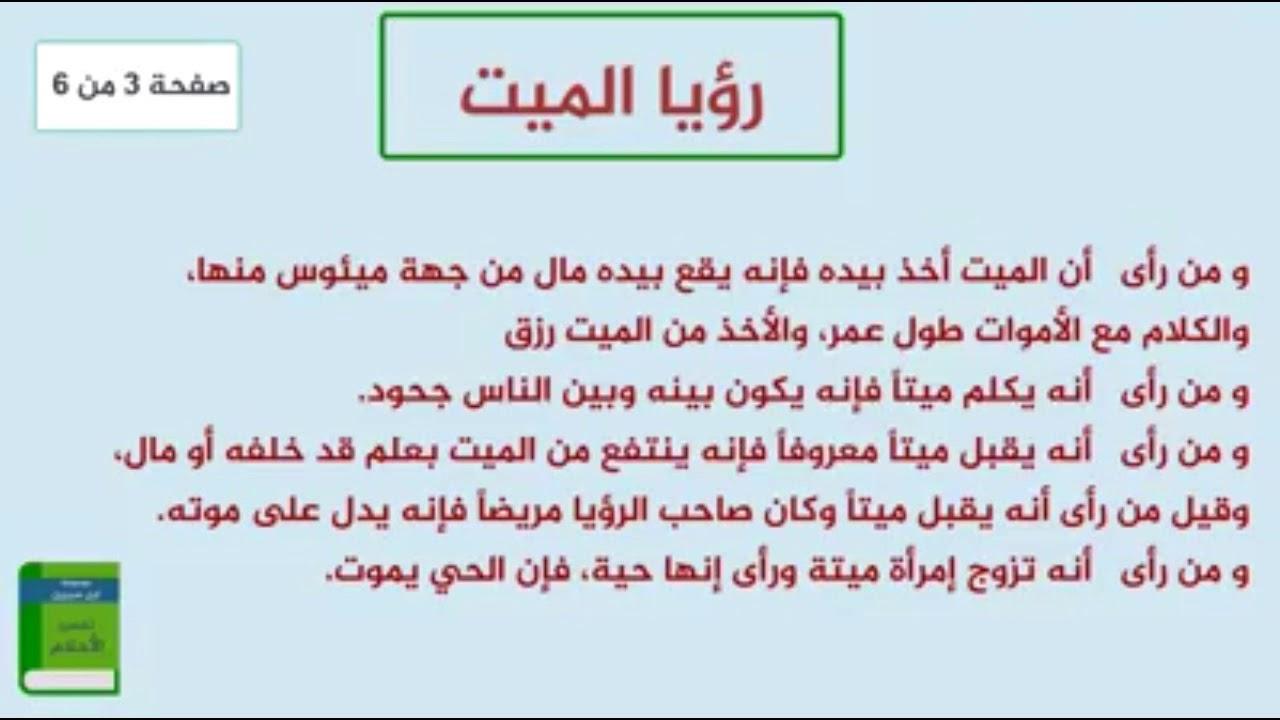 صورة تفسير الاحلام لابن سيرين رؤية الميت , ابن سيرين وتفسيرة للموت والاموات