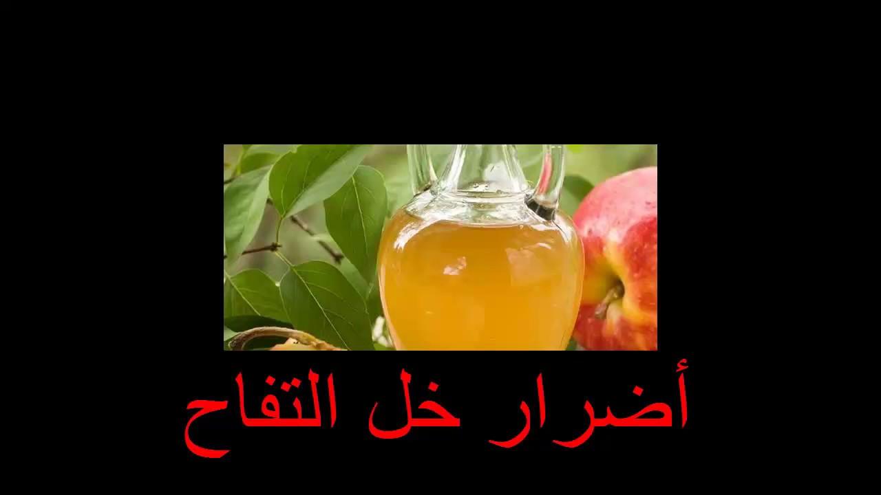 صورة اضرار خل التفاح , هل خل التفاح مضر