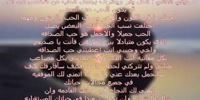 صورة رسالة وداع حبيب , اصعب رسائل لوداع الحبيب