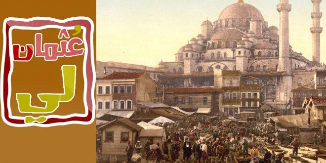 صورة من هم العثمانيون ,تاريخ الدوله العثمانيه
