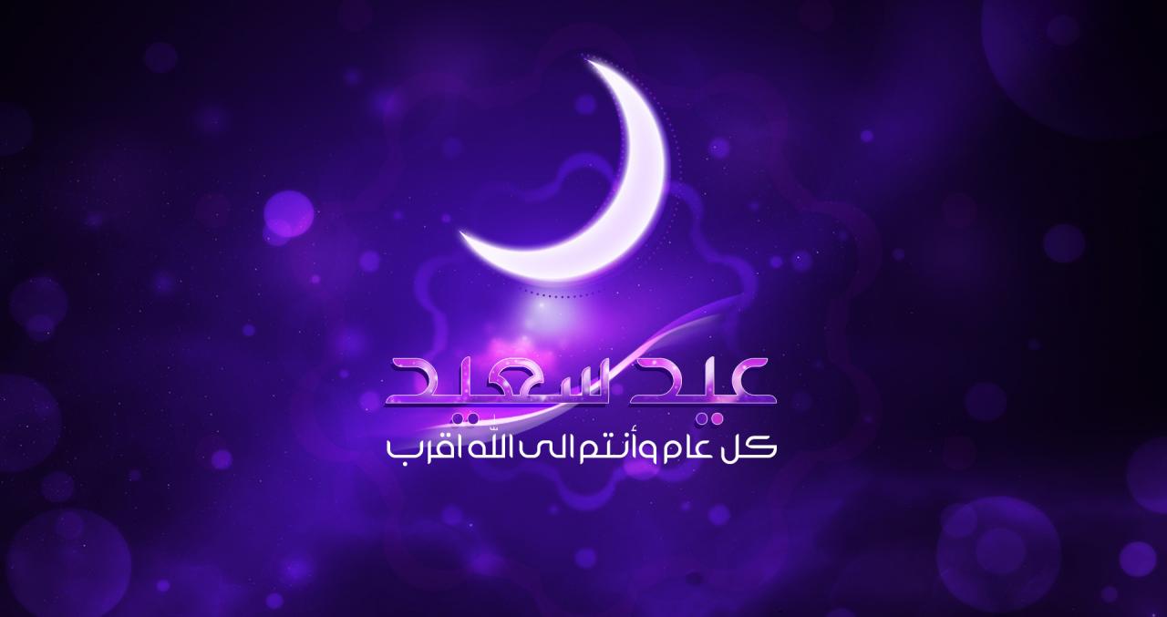 صورة اجمل الصور لعيد الفطر , مناسبه عيد الفطر وكيف تهنئ غيرك
