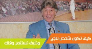 صورة كيف تكون ناجحا ابراهيم الفقي , النجاح وكتب لاشهر الناجحين