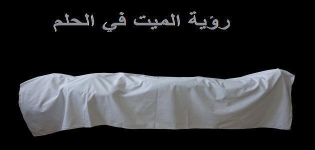 صورة تفسير حلم الموت لابن سيرين , رؤية الموت في المنام