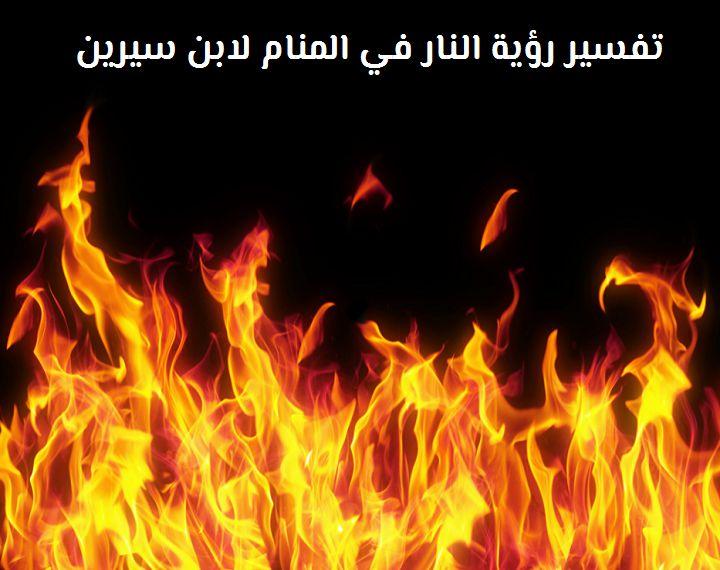 صورة تفسير الاحلام النار في المنام , النار ورمزها الغريب لك فى منامك