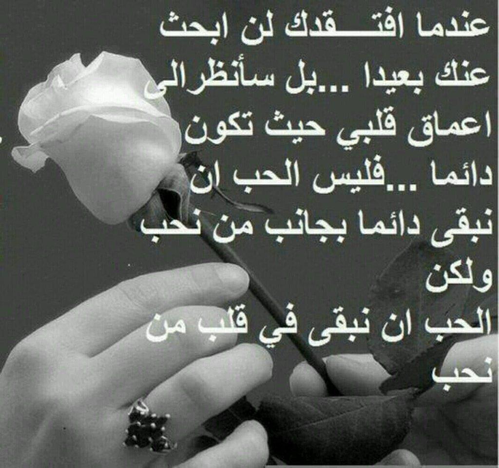 صورة مقولات في الحب , احلى ما قاله عن الحب 94 2