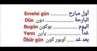 صورة تعلم واحترف اللغة التركية , تعلم التركية ببساطة