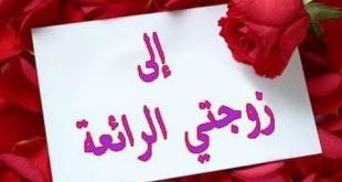 الزواج وتجديد العشق بالرسائل , رسائل عشق للمتزوجين