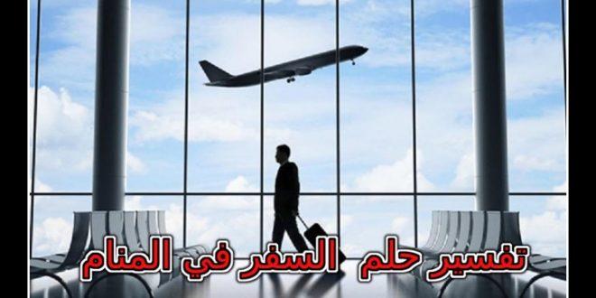 صورة تفسير حلم السفر للخارج , السفر للخارج وما تفسيرة فى الحلم