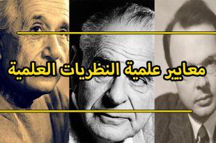 صورة المنطق والعقل هم النظريه العلميه , مفهوم النظرية العلمية